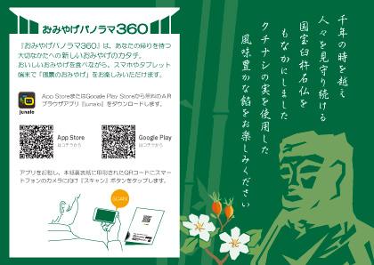 s_monaka05.jpg